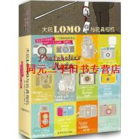 【二手旧书9成新】大玩LOMO与玩具相机 /[韩]朴相姬 北方文艺出版社