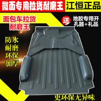 金杯大海狮小海狮X30地胶小海狮X30L海星A7专车PVC地板革脚垫 汽车用品