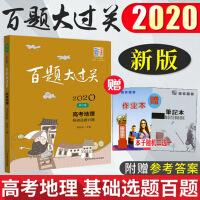 2020百题大过关高考地理 基础选择百题 修订版 高考地理复习资料辅导教材 高一高二高三 送本子
