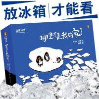 会融化的感温变色书】企鹅冰书 哪里才是我的家?那里哪个 快乐大本营推荐冷冻书无字0-3-6周岁儿童绘本宝宝益智早教故事