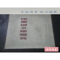 【二手旧书8成新】水晶鞋与玫瑰花 /布莱恩 福布斯 中国电影出版社