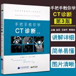 LZ正版 手把手教你学CT诊断第三版3版 临床医师影像读片经典系列实用CT诊断技术与分析读片指南影像解剖学医学书籍 辽