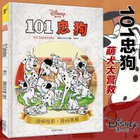 正版 迪士尼漫画《101忠狗》 Disney迪士尼皮克斯动画电影漫画典藏 狗狗冒险故事儿童卡通漫画书小学生艺术少儿童绘本