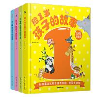 给1-4岁孩子的故事(套装共4册)