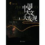 中国天文大发现(增订本)