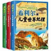 现货 全套3册正版 希利尔讲儿童世界地理 希利尔讲儿童艺术史 希利尔讲儿童世界史 学生课外书