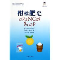 柑橘肥皂/中国少年儿童生态意识教育丛书