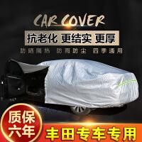 丰田新凯美瑞rav4荣放卡罗拉雷凌威驰汉兰达车衣车罩防晒防雨专用