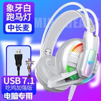 电脑耳机头戴式台式电竞游戏耳麦USB7.1声道绝地求生吃鸡网吧带麦有线带话筒重低音笔记本手机用 官方标配