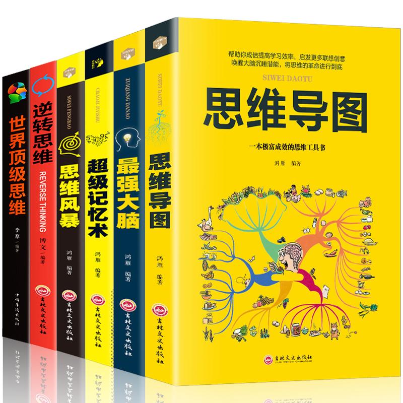 正版6册思维导图 逻辑思维训练书籍500题 记忆力训练书记忆书世界名题风暴四维推理简易入门儿童小学锻炼的书海呈书店益智书籍