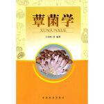 【旧书二手书9成新】蕈菌学 王相刚著 9787503854835 中国林业出版社