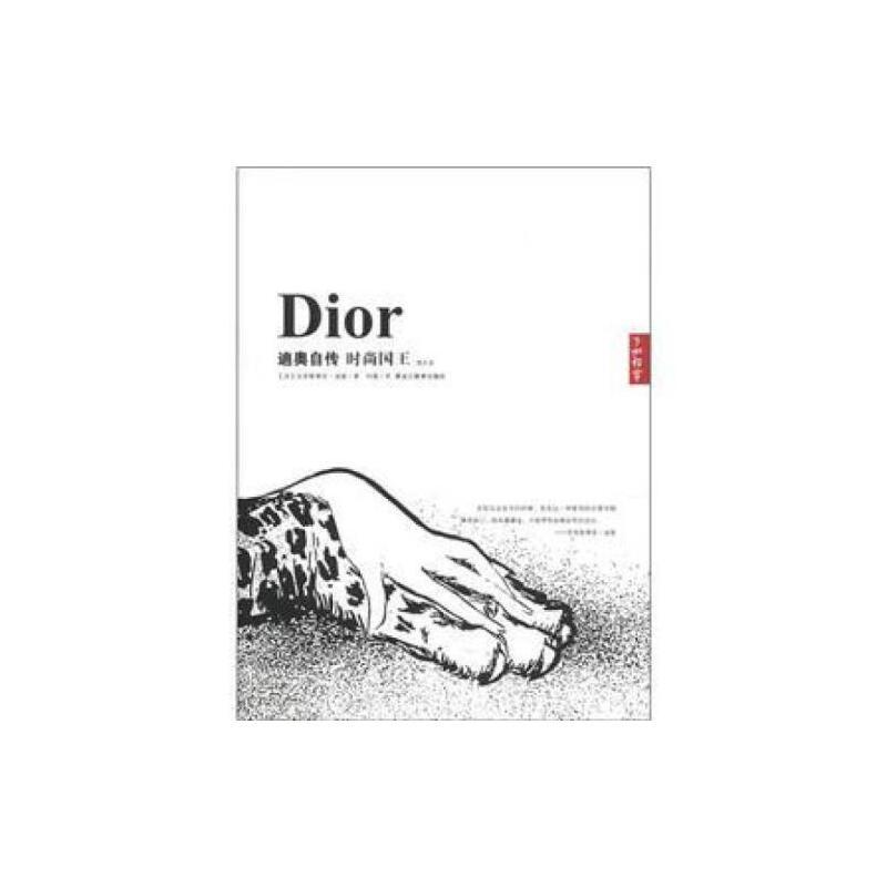 了如指掌-迪奥自传-时尚国王(图文本)[法]克里斯蒂安·迪奥(Dior C) 黑龙江教育出版社【正版书籍,可开发票】 【正版图书 质量保证 下单速发 可开发票】