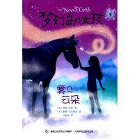 梦幻岛的女孩系列小说4――雾马云朵