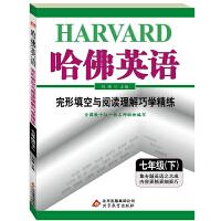 (2017春)哈佛英语 完形填空与阅读理解巧学精练 七年级 (下)