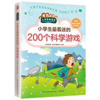 小学生最着迷的200个科学游戏