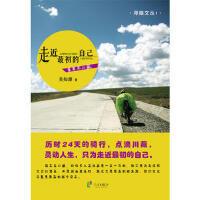【正版二手8成新】走近初的自己 吴知源 宁波出版社