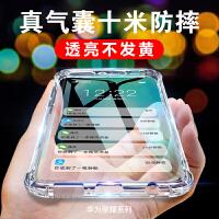 华为荣耀v20手机壳 华为 荣耀V20手机套 荣耀v20保护套壳 透明硅胶全包防摔气囊手机壳套