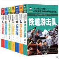 全套7册铁道游击队英雄人物的故事小英雄雨来小游击队员长征的故事抗日英雄的故事彩图注音小学生一年级二年级课外书6-8-1