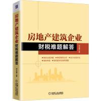 房地产建筑企业财税难题解答 机械工业出版社