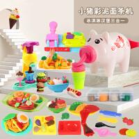 橡皮泥模具工具套装轻粘土小猪面条机冰淇淋无毒彩泥儿童女孩玩具