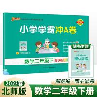 2020春PASS绿卡图书 小学学霸冲A卷 数学二年级下册 BS版