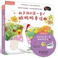 L丽声我的套鹅妈妈童谣1英语启蒙磨耳朵读物级2-8岁幼儿英语绘本 亲子读物 英文儿歌童谣mp3光盘 支持外研通点读笔点