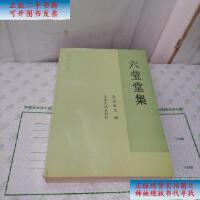 【二手9成新】六��堂集:�X南��� /[清]梁佩�m 撰;�斡拦� 校�c�a � 中山大