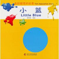 色彩联想的故事―小蓝(中英双语)