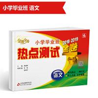 毕业班热点测试金卷:小学语文 (2018-2019)