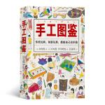 福音馆图鉴系列 5:手工图鉴