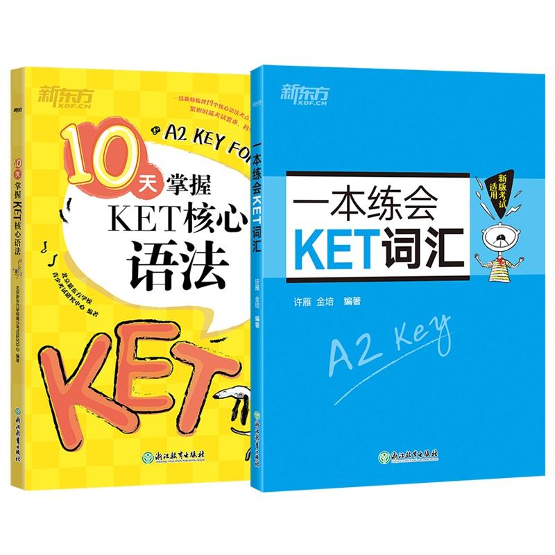 新东方 10天掌握KET核心语法+一本练会KET词汇(2020改革版)(套装共2册)