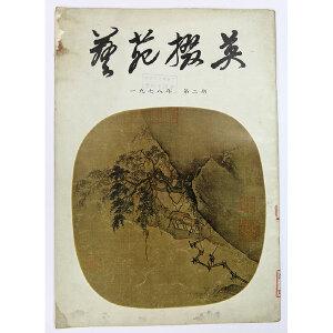 1978年上海人民美术出版社《艺苑掇英》第二期