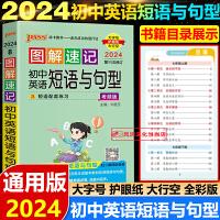 图解速记初中英语短语与句型2020版第六次修订pass绿卡图解速记 初中英语短语与句型便携记忆工具书含新中考真题考试得