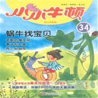 蜗牛找宝贝-小小牛顿-幼儿百科馆-34-适读于3-7岁