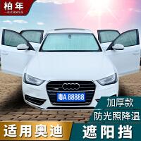 适用于奥迪Q3/Q5/A4L/A6L汽车遮阳挡 前挡防晒 太阳挡避光挡