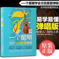 一个星期学会尤克里里弹唱 张宇桦 吉林出版集团有限公司