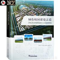 绿色校园建设之道 天津大学北洋园校区绿色设计及建设纪实 学校景观规划生态可持续发展建筑节能设计书籍