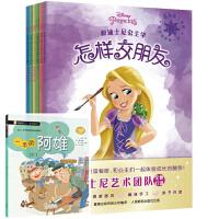 畅销书籍 和迪士尼公主学怎样交朋友故事书绘本全6册儿童3-6周岁帮幼儿园宝宝建立自己的朋友圈解决孩子交友路上的难题 赠