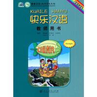 快乐汉语:葡萄牙语版[ 教师用书] 李晓琪 者 9787107224942