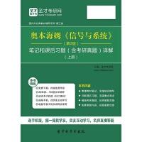 奥本海姆《信号与系统》(第2版)笔记和课后习题(含考研真题)详解(上册)【资料】