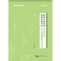 中公教师字帖系列教师资格考试综合素质写作题真题作答书写字帖楷书
