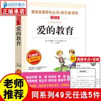 爱的教育 小学生版/青少年 励志小说名著 书目7-9-10-12岁儿童文学畅销图书籍 三四五六年级中小学生课外书