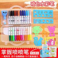 掌握24色喷喷笔儿童喷色彩笔喷画笔喷色笔水彩笔补充墨水喷喷笔水彩笔可水洗