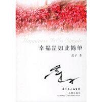 【新书店正版】 幸福是如此简单 莲子 花城出版社 9787536047983