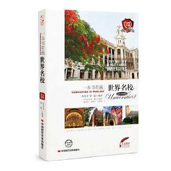 一本书看遍世界名校 边学英语边了解世界一流大学,让你迈上通往世界学府的阶梯!