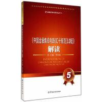 《中国金融集成电路(IC)卡规范(3.0版)》解读