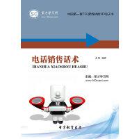 电话销售话术 电子书 电脑软件 非纸质实体书 送手机版(安卓/苹果/平板/ipad)+网页版版