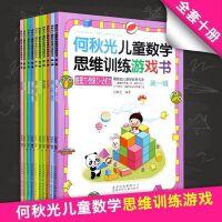 全套10册 何秋光儿童 数学逻辑思维训练游戏书籍5-6-7-8-9岁一年级天天练小学 智力潜能开发左右脑迷宫 阶梯数学