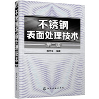 不锈钢表面处理技术(第二版) 陈天玉 9787122256614 化学工业出版社 新华书店 品质保障