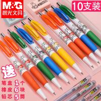 晨光自动铅笔0.5小学生小清新可爱女卡通活动铅笔写不断0.7儿童学习2比米菲考试铅芯套装糖果色文具用品批发